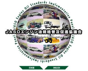 Japanese Automobile Standards Organization